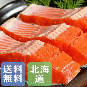 北洋産の最高級・天然紅鮭天然物ならではの柔らかな食感【天然紅鮭】最高級の味「北洋産 天然...