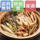 秋田きりたんぽ鍋