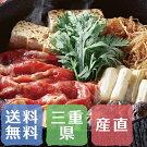 三重県産牛すき焼き用600g