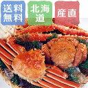 札幌の市場から直送 蟹3種(毛蟹・ずわい蟹・タラバガニ)...