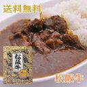 極上 松阪牛カレー 5食セット 200g×5袋 高級レトルト