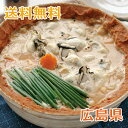 広島県産 大きな牡蠣の土手鍋セット【カキ鍋】【広島県産】...