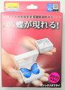【手品 マジック】テンヨー マジック マジックバタフライ 【smtb-F】 【HLS_DU】【コンビニ受取対応商品】
