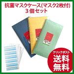 クリスマスラッピング抗菌マスクケース(マスク2枚付)【3個セット/送料無料】