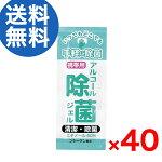 アルコール除菌ジェル(携帯用)(40Pセット)