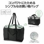 変身保冷温お買い物バッグソロ(ブラック)【60個/カートン売】