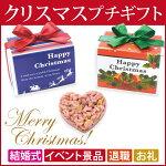 プチギフト結婚式イベント景品粗品クリスマスイベント子供会ハートクランチクリスマス