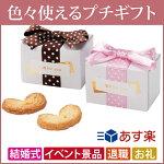 プチギフトお菓子景品粗品イベント結婚式プレゼント