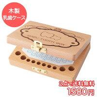 乳歯ケース木製乳歯入れ抜けた日シール付(ブルー&ピンク)トゥースボックス