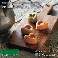 【送料無料】パティスリー ポタジエ 野菜のココロ 10個 ※ギフト包装(無料) [内容変更・キャンセル不可]
