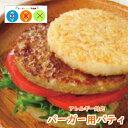 ≪うす味シリーズ≫バーガーパティ(25個入り)【日東ベスト
