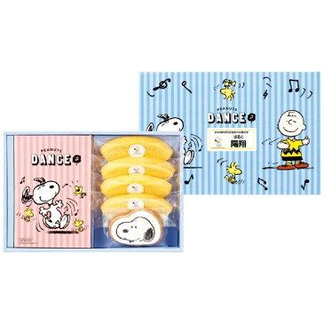 【出産内祝い】 (名入れ) ≪女の子≫スヌーピー クッキー&バウムクーヘンセット SPB-BN
