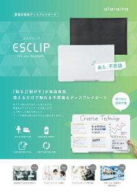 ESCLIP(エスクリップ)A4自立タイプホワイトボード/ブラックボード/黒板/クリップボード/事務用品/