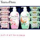 ティアーズ オブ フローラ ギフトセット TFR-30石鹸/固形石鹸/...