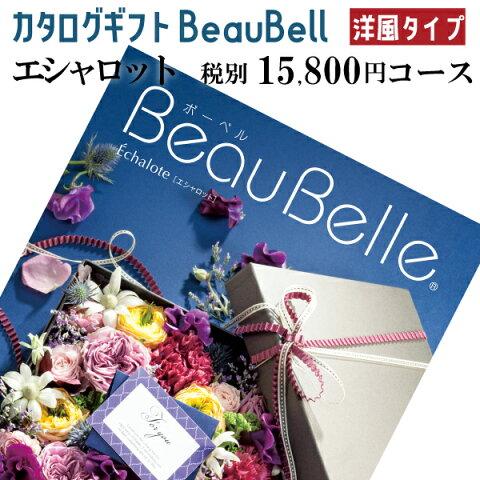 カタログギフト ボーベル エシャロットコース BeauBelle 洋風タイプ 税別15800円コース 208012096