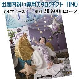 出産内祝い専用 カタログギフト TINO(ティノ) ミルフィーユコース 税別20800円コース 218012390