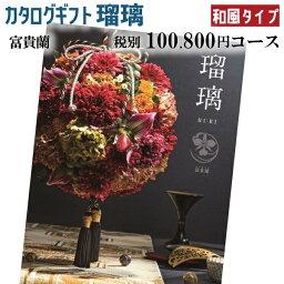 カタログギフト 瑠璃 富貴蘭コース (ふうきらん) AS YOU LIKE 和風タイプ 税別100800円コース 218011297