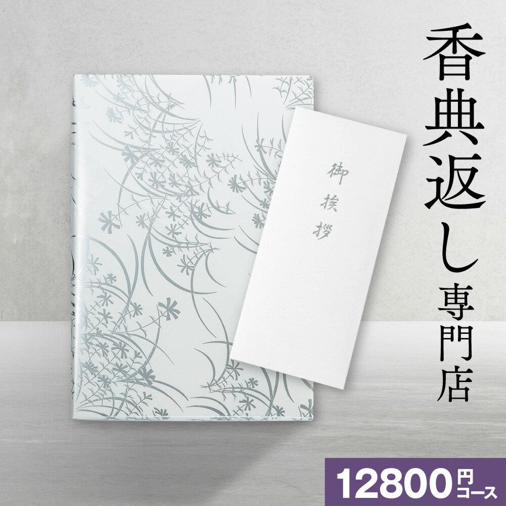 香典返し カタログギフト 送料無料 12800円...の商品画像