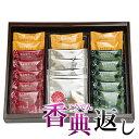 香典返し 30%OFF 菊乃井 焼き菓子&紅茶詰合せ