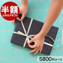 【半額】カタログギフト【5800円コース】スーパープレミアムカタログ ...