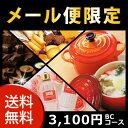 カタログギフト 3100円BCコース 送料無料(メール便限定)【カタロ...
