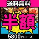 カタログギフト【半額】【5800円コース】 内祝い 激安 安...
