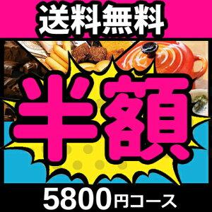 半額 5600円BCコース カタログ...