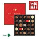 チョコレート【全国送料無料】25個入 メリー ギフト お返し