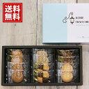 クッキー 【3個以上で更に10%OFF】 神戸トラッドクッキ...