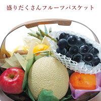 【送料無料】ご贈答、プレゼント用に!フルーツ盛りだくさんフルーツバスケット
