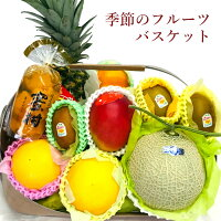 【送料無料】季節のフルーツバスケット