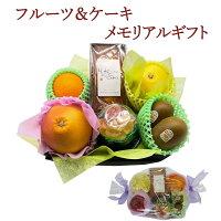 【送料無料】フルーツ&ケーキメモリアルギフト