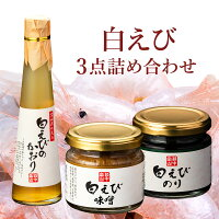 「富山湾の宝石」白えびをとことんご賞味できる3点セット