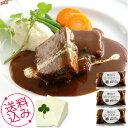 神戸元町伊藤グリル 黒毛和牛ビーフシチュー 【 ギフト 惣菜
