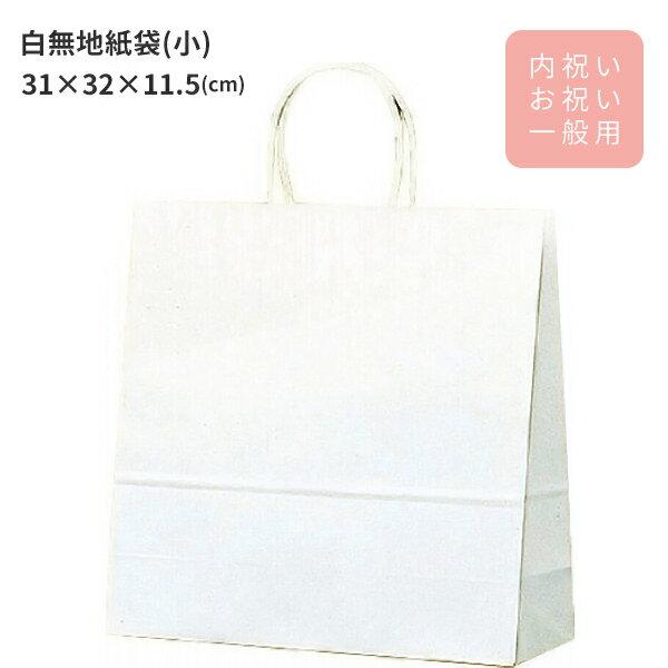 紙袋 白無地紙袋(小) 31×32×11.5cm 内祝 お祝い 一般用