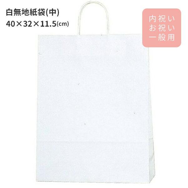 紙袋 白無地紙袋(中) 40×32×11.5cm 内祝 お祝い 一般用