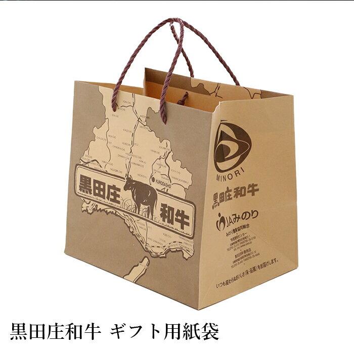 黒田庄和牛 ギフト用紙袋 25×27×19cm 内祝 お祝い 一般用