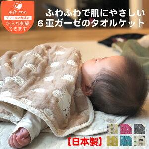 出産祝い 名入れ 男の子 女の子 ガーゼケット 6重 ブランケット お祝い ギフト かわいい おしゃれ 子供 出産 お昼寝 おひるね タオルケット 赤ちゃん 誕生 送料無料 日本製