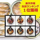 【送料無料】K&K 缶つまプレミアムギフト KT2−300 缶つま 缶詰 おつまみ ギフト 父の日 お土産