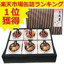 【送料無料】K&K 缶つまプレミアムギフト 国分 KT2−3...