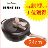【送料無料】平野レミ レミパン ブラウン (24cm) フライパン IH・ガス対応 キッチン 鍋 RHF-202 クリスマス
