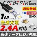 送料無料 1.0m 充電ケーブル 高速 データ伝送 USB ...