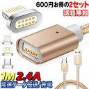 送料無料【2セット600円OFF】1.0m 充電ケーブル 高