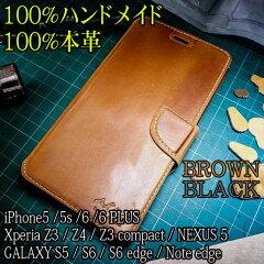 iphone5s 手帳型ケース/iphone6 5.5 ケース/xperia z3 so-01g ケース 手帳/SLC23/ケース/xperia...