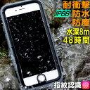 iPhone8 iPhone X iPhone7 ケース 防水ケース iphone7 ケース iphone6 iphone6s ケース iphone……