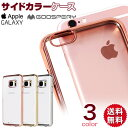 iPhone8 ケース iPhone7ケース iPhone8 Plus クリアケース iphone7 plus iPhone6s iPhone6 plu……