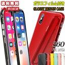iPhone X XS ケース iPhone8 マグネット式 カバー 耐衝撃 iphone8plus iPhone7ケース iphonex ……
