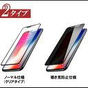 【世界の ゴリラガラス】 iPhone13 フィルム iPhone13 ガラスフィルム iPhone13 pro max mini 保護フィルム iPhone12 フィルム iPhone12 pro 強化ガラス 覗き見防止 全面保護 iPhone11 iPhoneSE 第2世代 SE2 iPhoneX XS XR 8 7 6 Plus 全面 保護 液晶保護フィルム 液晶ガラス 2
