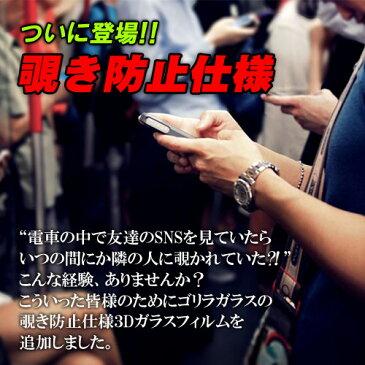 【ゴリラガラス X 覗き見防止 & クリアタイプ】apple アップル iPhoneX iPhone x ガラスフィルム ケース iphone8 iPhone7 iphone8 plus カバー 覗き見防止対策 3D全面保護 iphone7 iPhone6s plus iphone6 iphone 6 保護フィルム のぞき見防止 フィルター 強化ガラスフィルム
