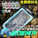 『ホームボタン認識対応』 iphone8 iphone7 防...